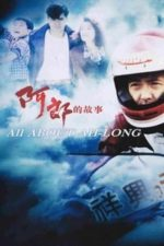 Nonton Film All About Ah-Long (1989) Subtitle Indonesia Streaming Movie Download