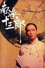 Nonton Film The Mad Phoenix (1997) Subtitle Indonesia Streaming Movie Download