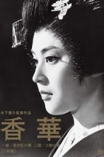 Nonton Film The Scent of Incense (1964) Subtitle Indonesia Streaming Movie Download