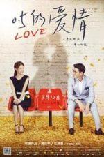 Nonton Film Zero Point Five Love (2014) Subtitle Indonesia Streaming Movie Download