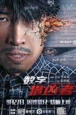 Nonton Film The Digital Hunter (2021) Subtitle Indonesia Streaming Movie Download