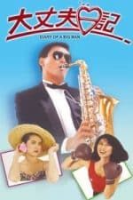 Nonton Film The Diary of a Big Man (1988) Subtitle Indonesia Streaming Movie Download