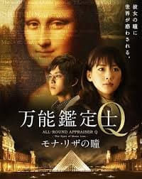 Nonton Film All-Round Appraiser Q: The Eyes of Mona Lisa (2014) Subtitle Indonesia Streaming Movie Download
