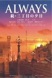 Nonton Film Always – Sunset on Third Street (2005) Subtitle Indonesia Streaming Movie Download