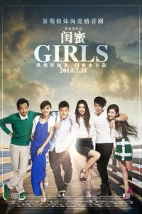 Nonton Film Girls (2014) Subtitle Indonesia Streaming Movie Download