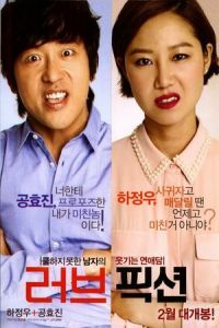 Nonton Film Love Fiction (2012) Subtitle Indonesia Streaming Movie Download