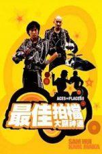 Nonton Film Zui jia pai dang 2: Da xian shen tong (1983) Subtitle Indonesia Streaming Movie Download