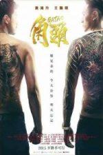Nonton Film Gatao(2015) Subtitle Indonesia Streaming Movie Download