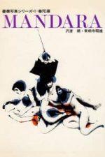 Nonton Film Mandara (1971) Subtitle Indonesia Streaming Movie Download