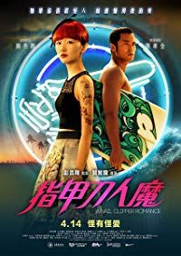Nonton Film A Nail Clipper Romance (2017) Subtitle Indonesia Streaming Movie Download