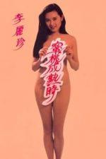 Nonton Film Crazy Love (1993) Subtitle Indonesia Streaming Movie Download