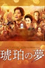 Nonton Film 琥珀の夢 (2018) Subtitle Indonesia Streaming Movie Download