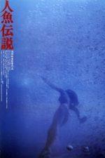Nonton Film Ningyo densetsu (1984) Subtitle Indonesia Streaming Movie Download