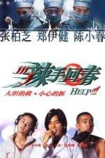Nonton Film Help!!! (2000) Subtitle Indonesia Streaming Movie Download