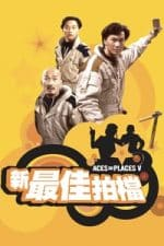 Nonton Film Mad Mission V: The Terracotta Hit (1989) Subtitle Indonesia Streaming Movie Download