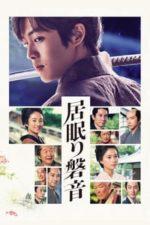 Nonton Film Iwane: Sword of Serenity (2019) Subtitle Indonesia Streaming Movie Download