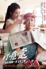 Nonton Film A Choo (2020) Subtitle Indonesia Streaming Movie Download