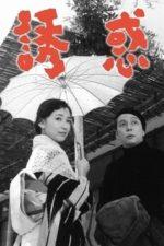 Nonton Film Temptation (1957) Subtitle Indonesia Streaming Movie Download