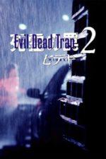 Nonton Film Evil Dead Trap 2 (1992) Subtitle Indonesia Streaming Movie Download