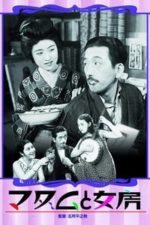 Nonton Film The Neighbor's Wife and Mine (1931) Subtitle Indonesia Streaming Movie Download