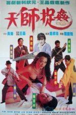 Nonton Film Ghostly Vixen (1990) Subtitle Indonesia Streaming Movie Download