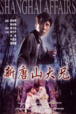 Nonton Film Shanghai Affairs (1998) Subtitle Indonesia Streaming Movie Download