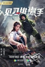 Nonton Film 见习排爆手 Duty Exchange (2020) Subtitle Indonesia Streaming Movie Download