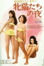 Nonton Film Night of the Felines (1972) Subtitle Indonesia Streaming Movie Download