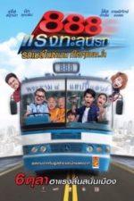 Nonton Film Fast 888 (2016) Subtitle Indonesia Streaming Movie Download