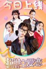 Nonton Film Timeless Romance (2019) Subtitle Indonesia Streaming Movie Download