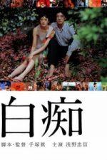 Nonton Film Hakuchi: The Innocent (1999) Subtitle Indonesia Streaming Movie Download