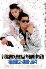 Nonton Film Those Swell Yakuza (1988) Subtitle Indonesia Streaming Movie Download
