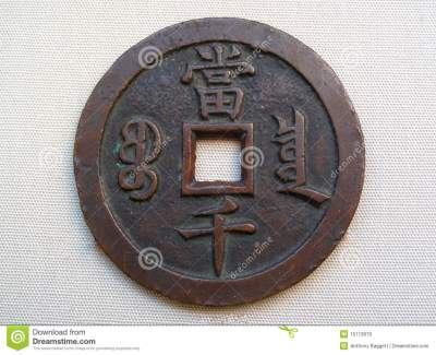 Chinese Qing Dynasty Coin Royalty Free Stock Images ...