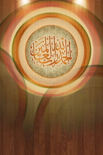Islamic Wallpapers for iPhones - Top Islamic Blog!