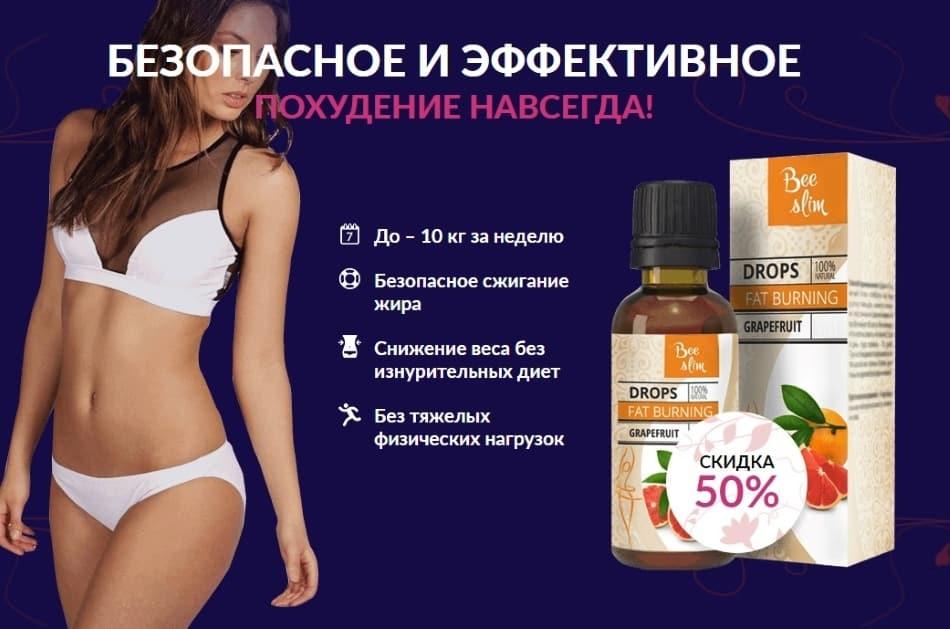 Безопасное средство для похудения фото