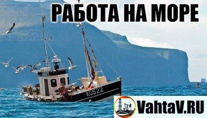 Работа морякам во владивостоке от прямых работодателей свежие вакансии работа в усинске свежие вакансии стропальщиком