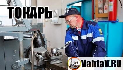 Работа токарь в спб свежие вакансии от прямых работодателей работа в кирове свежие вакансии главный инженер