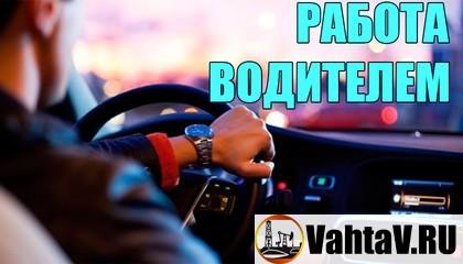 Работа водитель кат в свежие вакансии сегодня на рефы дать бесплатное объявление в газету в перми