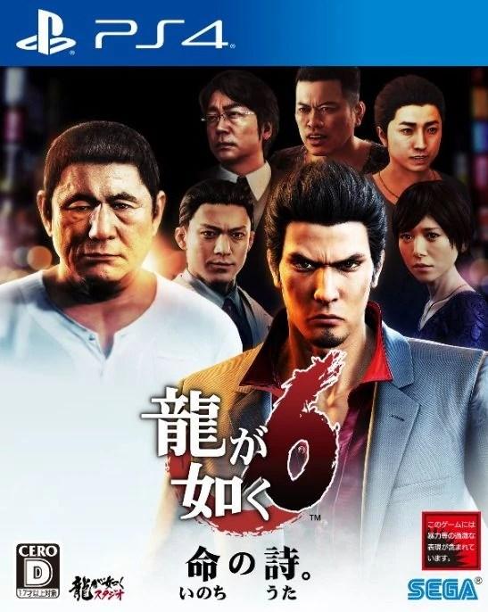 Yakuza 6 | Yakuza Wiki | FANDOM powered by Wikia