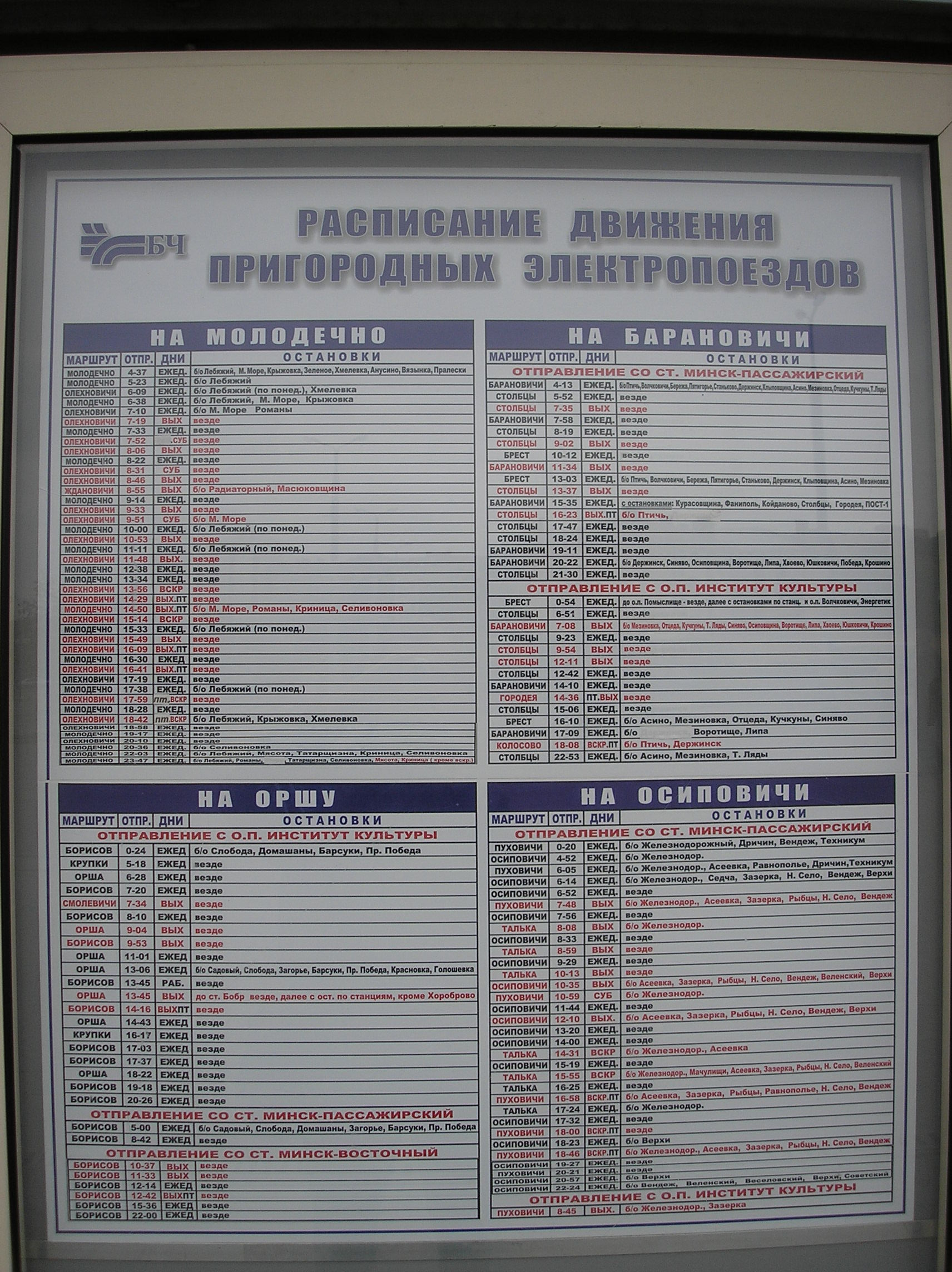 Maps Minsk suburban trains map and 2005 schedule  also 2005 long distance train  schedule