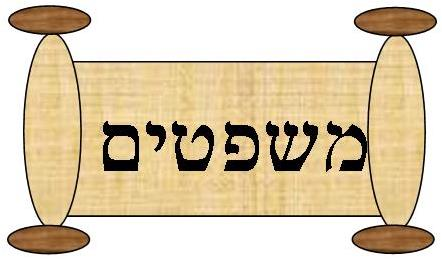 Parshat Mishpatim 5780