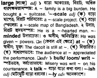 Bangla Meaning of Large