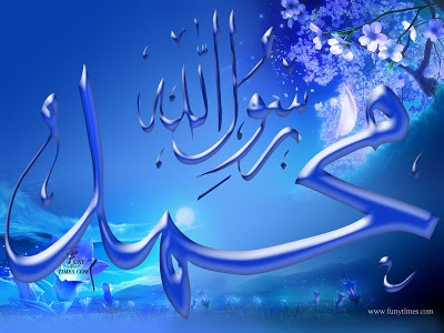 Muhammad (PBUH) name Wallpapers | HD Wallpapers Pulse