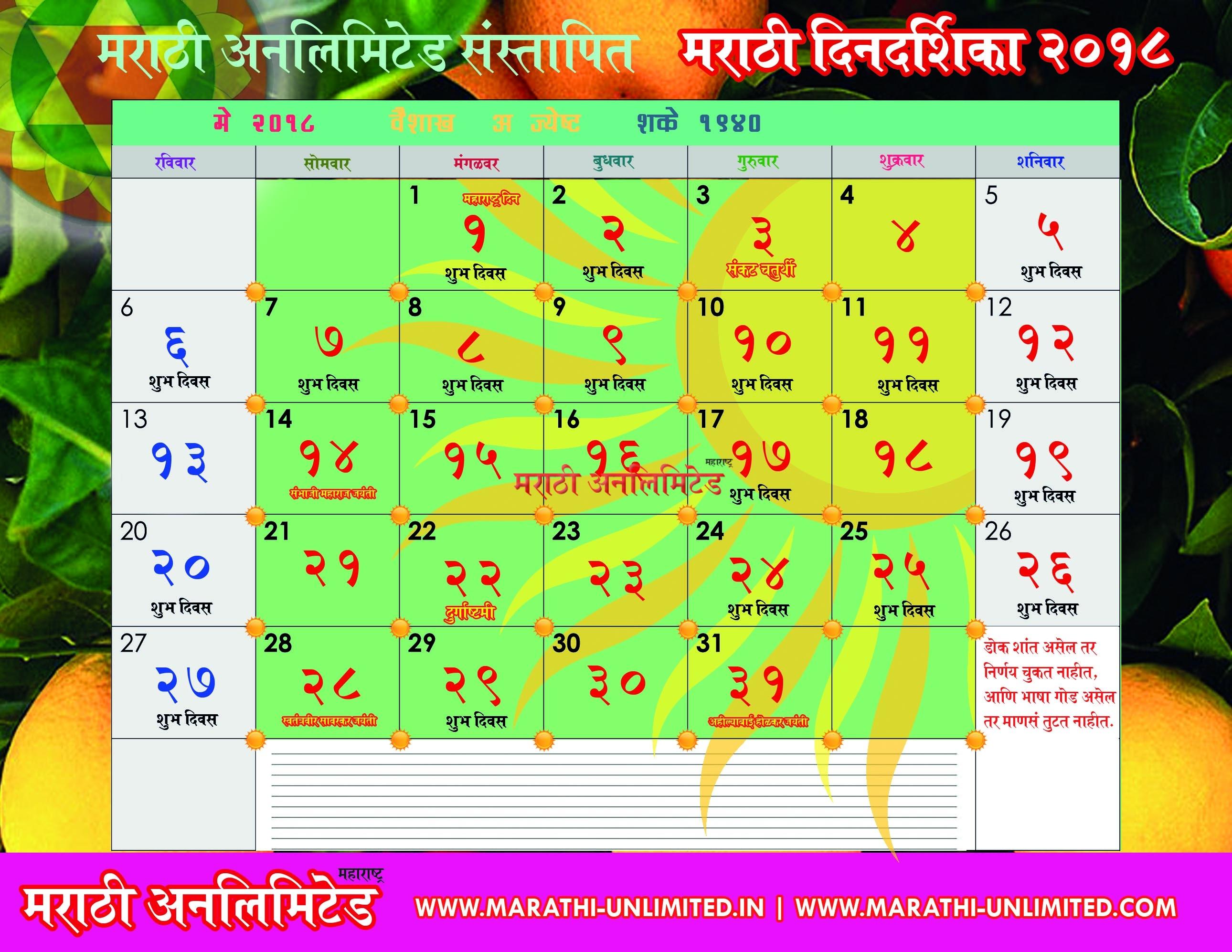 Calendar Zimbabwe Pdf Download : Marathi calendar free pdf download gharoghari