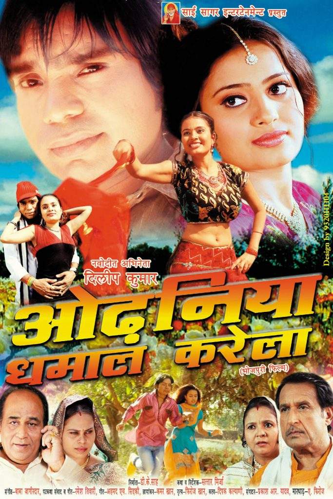Blog  All You Need to Know about Bhojpuri Cinema   Outlook Traveller A Bhojpuri movie poster