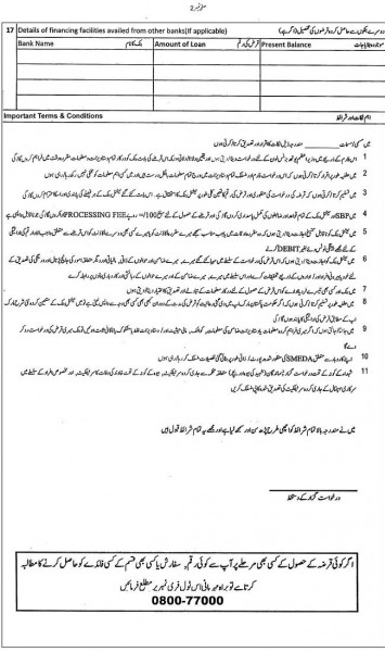 NBP Application Form For Youth Loan Scheme 2 – Paki Mag