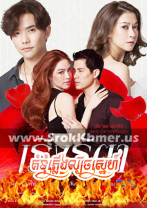 Komnum Phleung Lbech Sne, Khmer Movie, Kolabkhmer, video4khmers, Phumikhmer, Khmotion