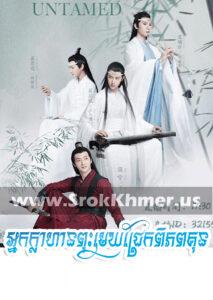 Nak Khlahan Puh Mek Chrek Piphop Kun - The Untamed