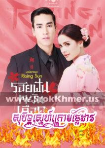 Sobin Sne Kroam Phlae Dao - Roy Fun Tawan Duerd