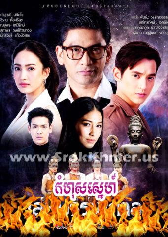 Kamhos Sne, Khmer Movie, khmer thai drama, Kolabkhmer, movie-khmer, video4khme, Phumikhmer, Khmotion, khmeravenue, khmersearch